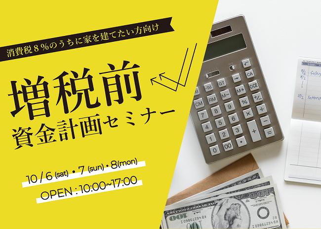 [好評につき追加開催]増税前資金計画セミナー
