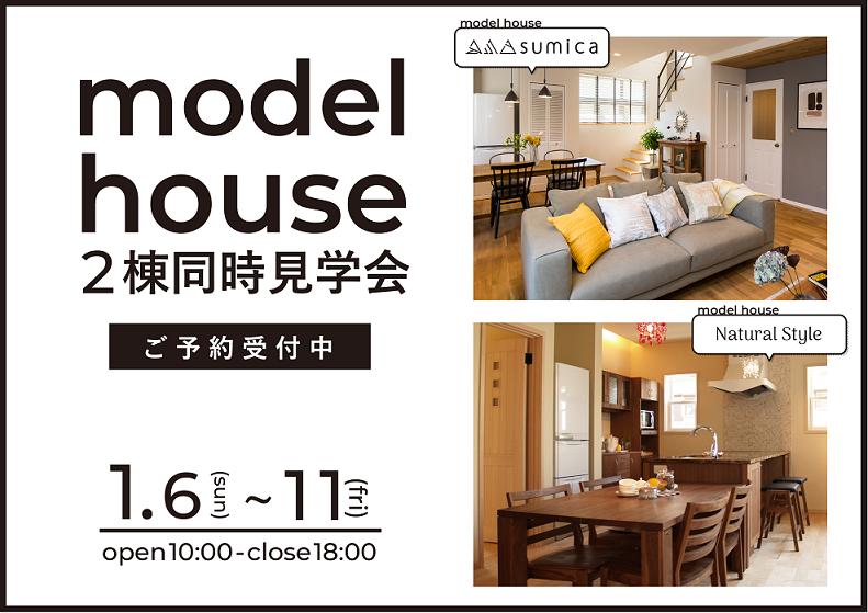 モデルハウス2棟同時見学会