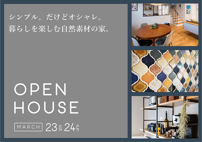 K様邸オープンハウス