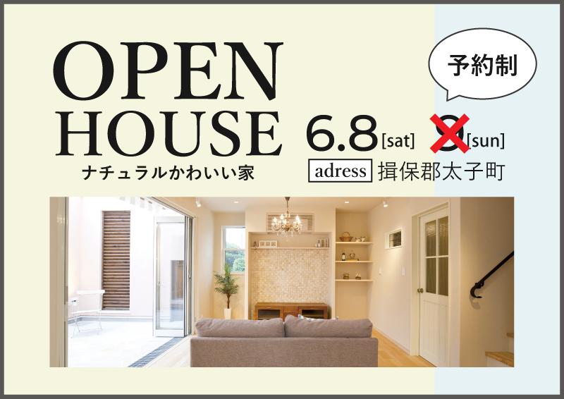 Y様邸オープンハウス