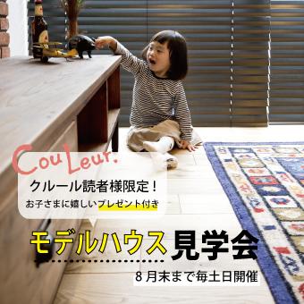 【クルール読者限定】モデルハウス見学会