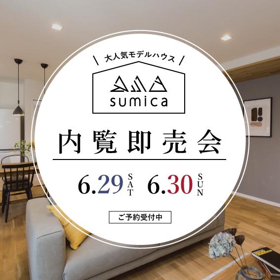【モデルハウス-sumica-】内覧即売会