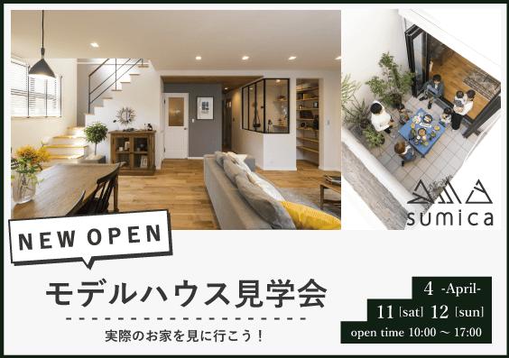 \NEW OPEN / モデルハウス見学会