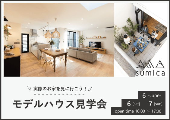 【sumica】モデルハウス見学会