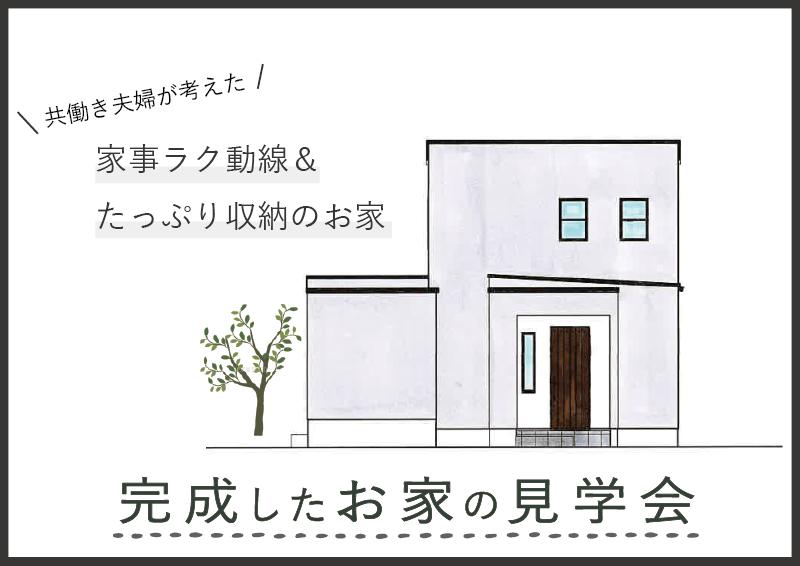 『完成したお家の見学会』@姫路市