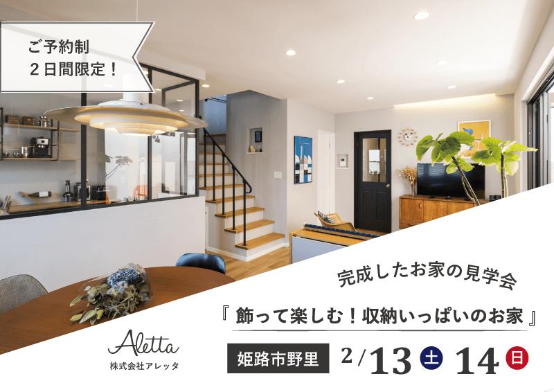 完成したお家の見学会@姫路市野里