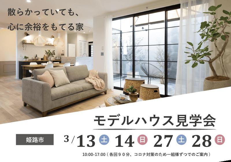 モデルハウス見学会@姫路市