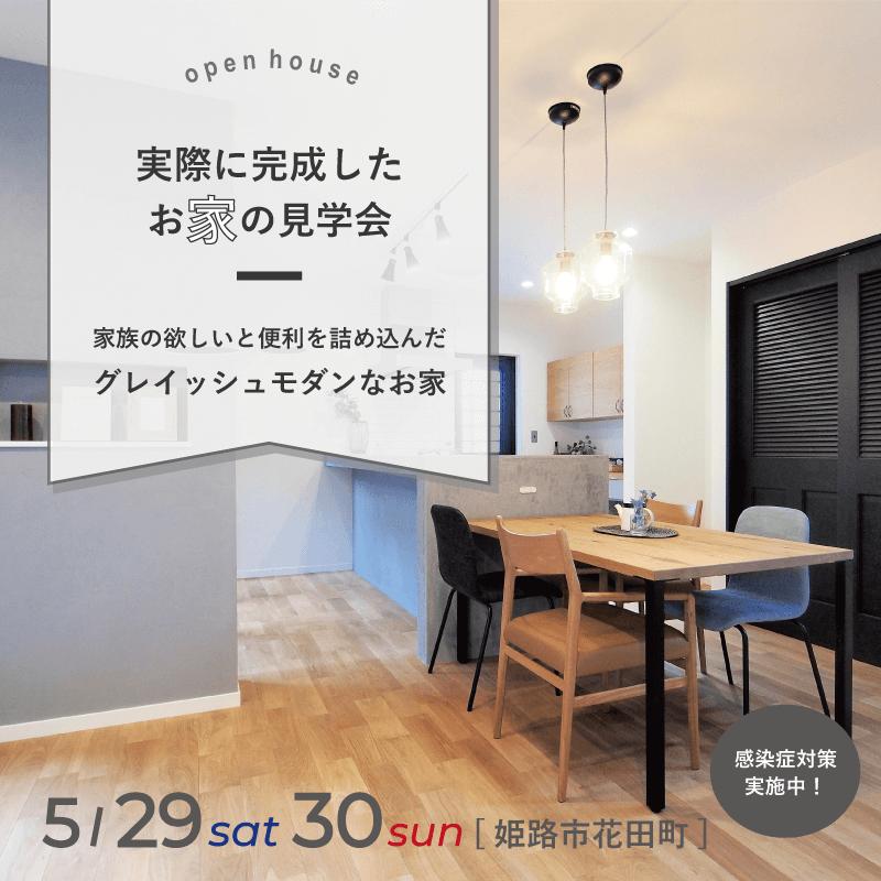 完成したお家の見学会@姫路市