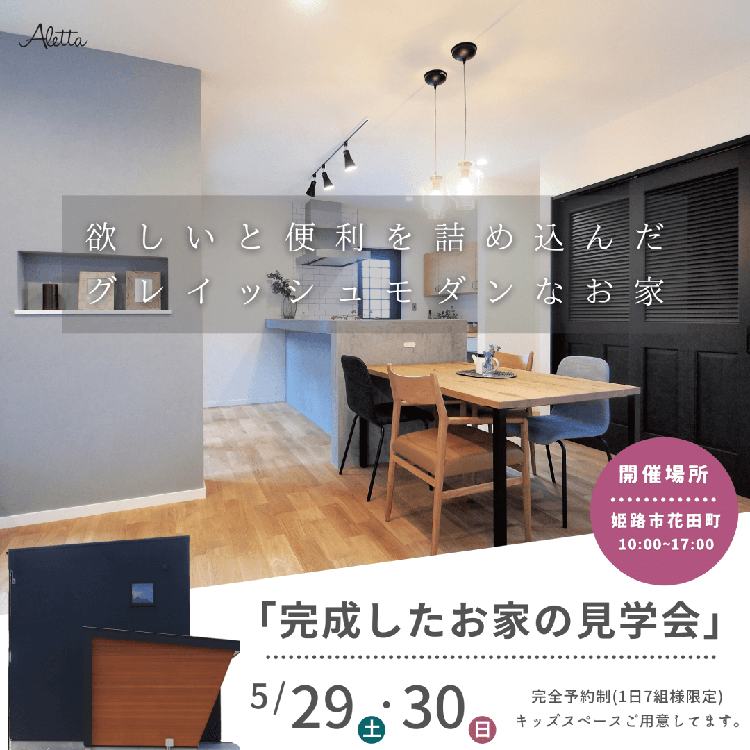 💡完成したお家の見学会@姫路市