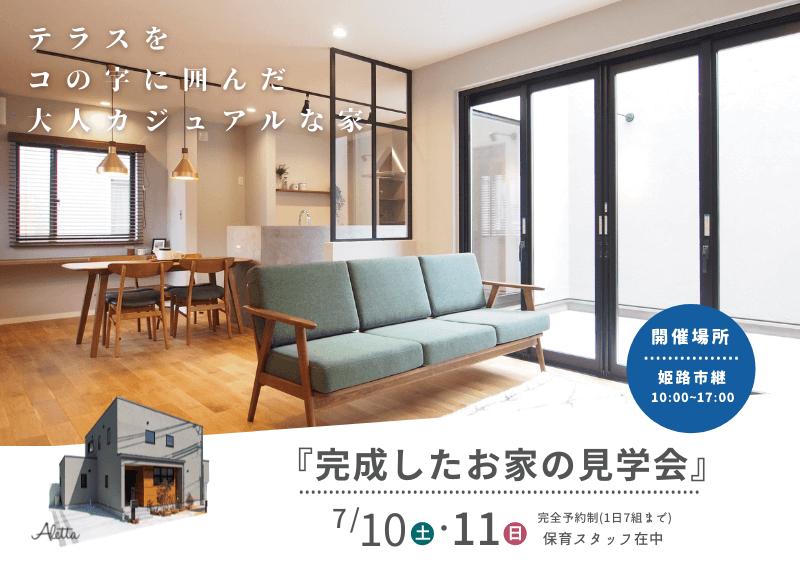 💡完成したお家の見学会@姫路市M様邸