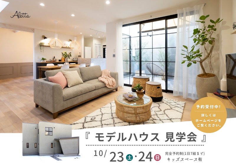 モデルハウス見学会〈姫路市広畑区〉